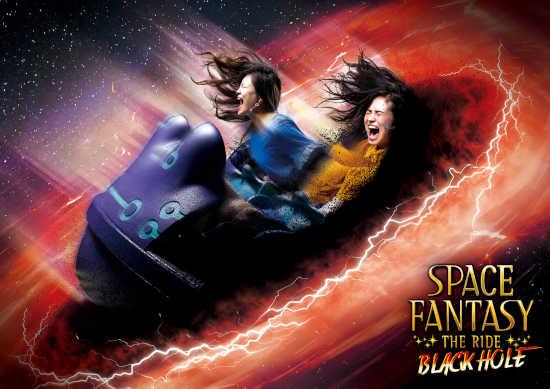 スペースファンタジーザライド ブラックホール