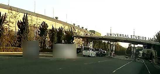 USJ駐車場料金所