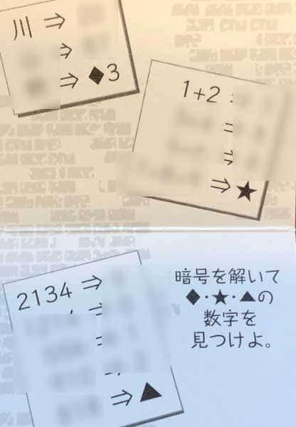 名探偵コナン 謎解き 数字のトリック