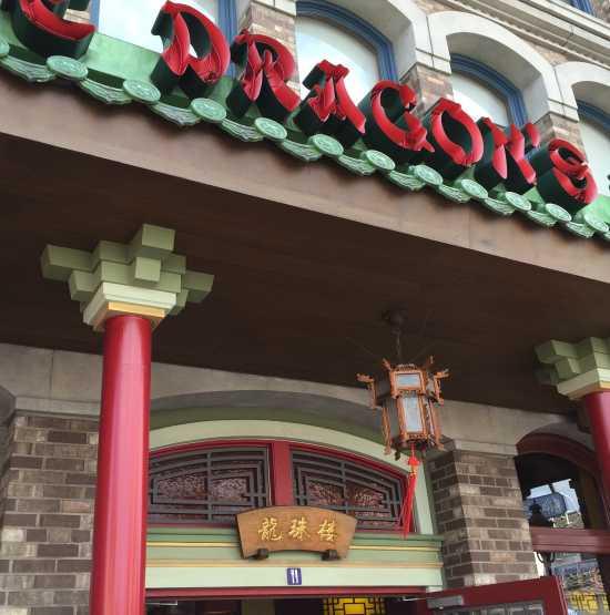 ドラゴンズバール ラーメン屋