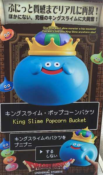 キングスライムのポップコーンバケツ