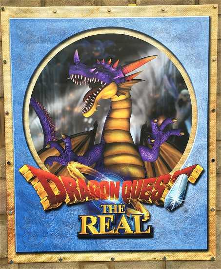 ドラゴンクエストリアル ボス 竜王