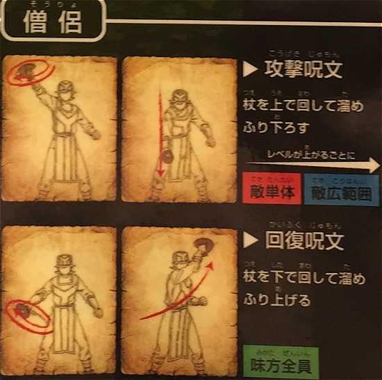 ドラクエ 僧侶 呪文