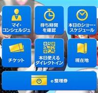 usj公式アプリ