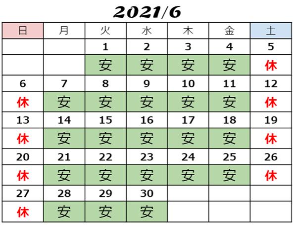 2021年6月USJチケット料金