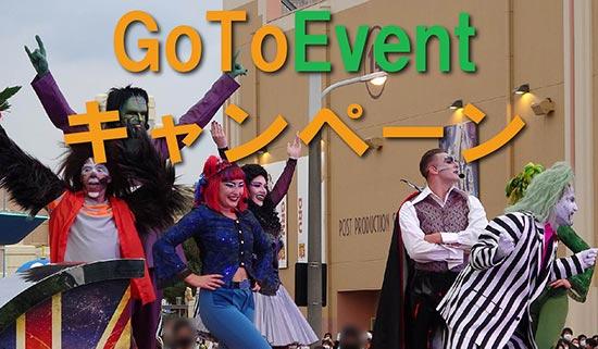 GoToEventキャンペーン