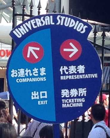 USJハリーポッター入場
