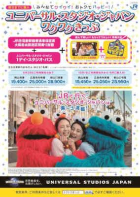JR新幹線 USJ入場券付き
