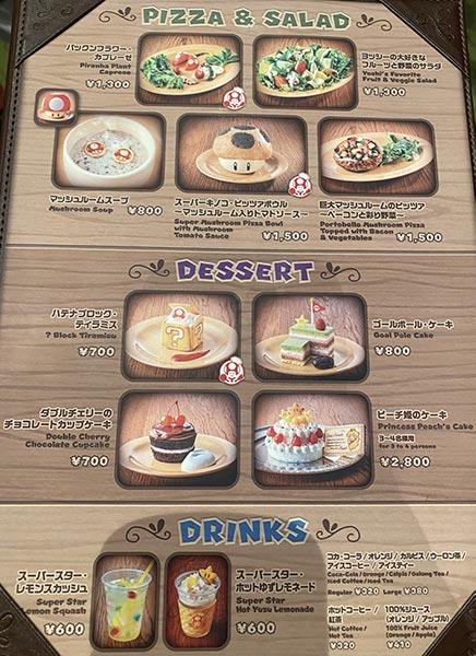 キノピオカフェ メニュー・料金 ピザ・サラダ・デザート・ドリンク