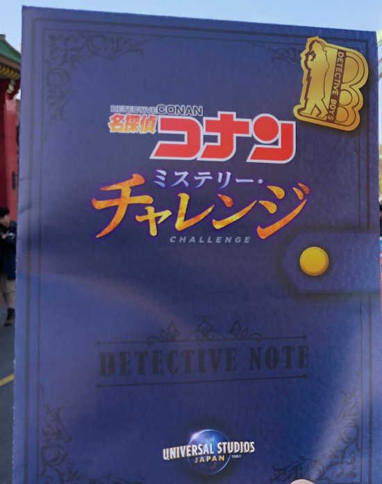 名探偵コナンミステリーチャレンジ ラリー冊子