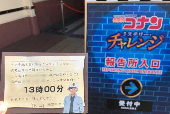 名探偵コナンミステリーチャレンジ 服部平次の手紙