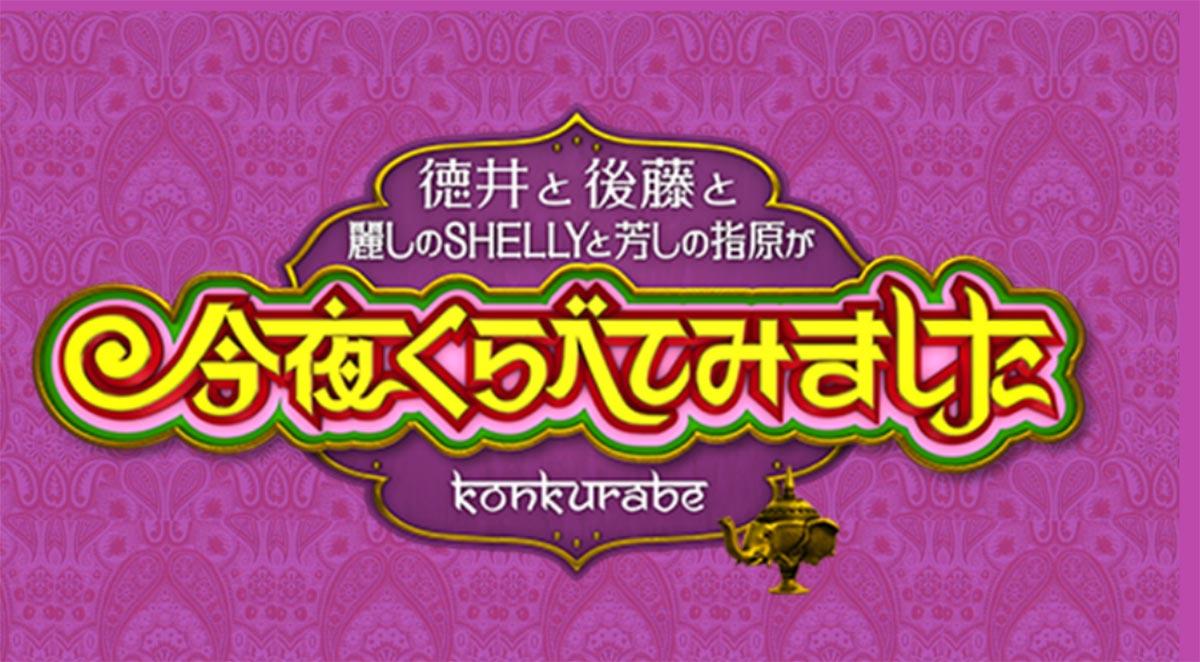 日本テレビ 今夜くらべてみました