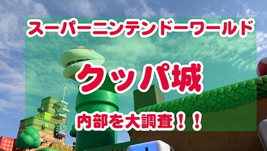 マリオカート クッパ城