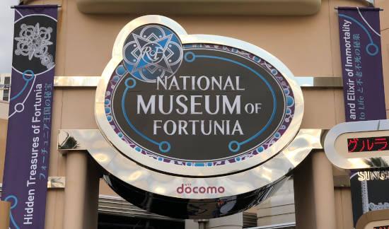 ルパン三世XRライド フォーチュナ国立博物館