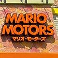 マリオモーターズ