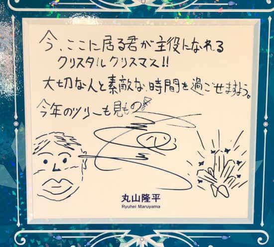 丸山隆平 サイン