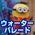 ウォーターパレード・夏 昼パレード