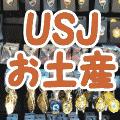 USJお土産おすすめ