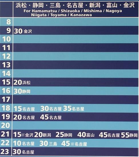 名古屋USJ高速バス時刻表