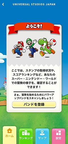 任天堂ワールド アプリ