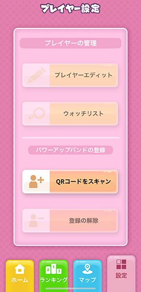 任天堂ワールド アプリ設定方法