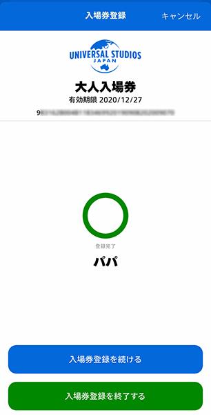 USJ公式アプリ 入場券登録