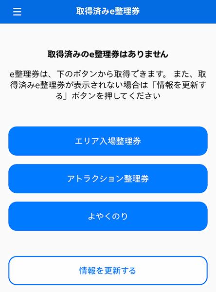 USJ公式アプリ E整理券 スーパーニンテンドーワールド