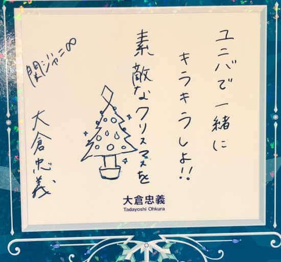 大倉忠義 サイン