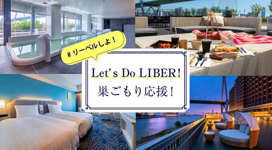 大阪巣ごもりホテル