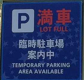 USJ臨時駐車場案内中