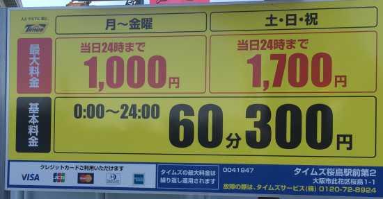 桜島駅前第2駐車場 駐車料金