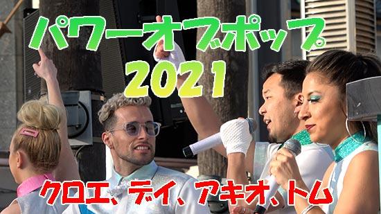 パワーオブポップ2021 動画