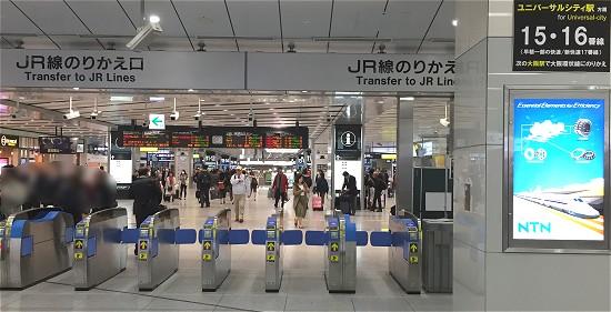 USJ新大阪