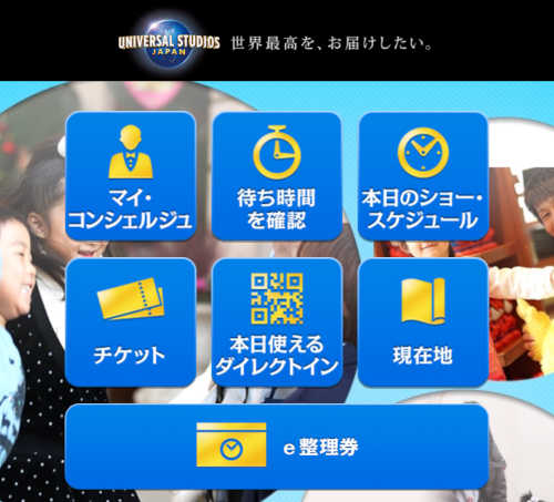 USJ公式アプリ2019
