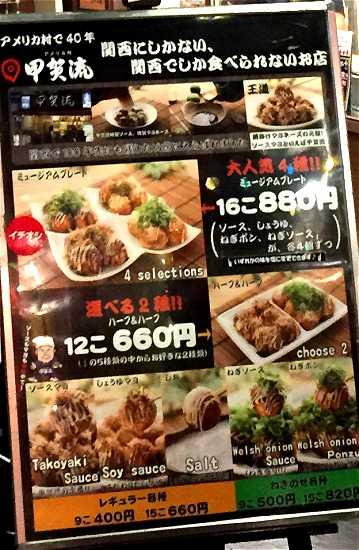 大阪たこ焼きミュージアム 値段