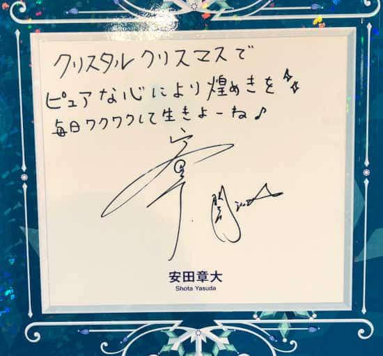 安田章大 サイン