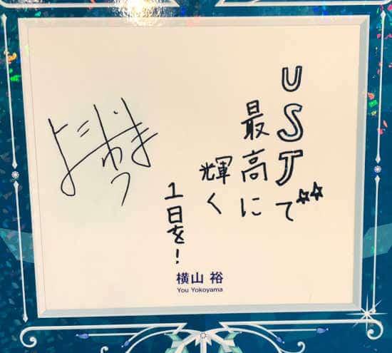 横山裕 サイン