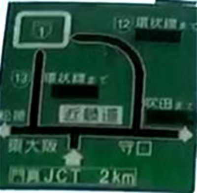 第二京阪 門真JCT