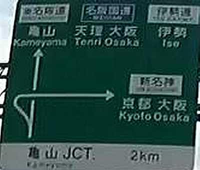 亀山JCT ルート