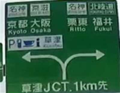 草津JCT ルート図