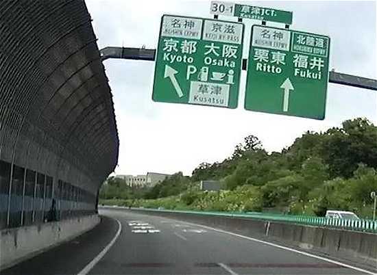 草津JCT 案内看板