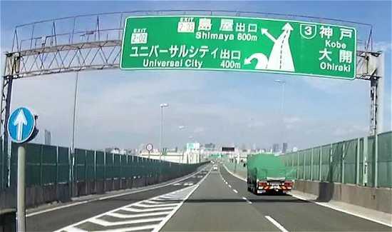 阪神高速 USJ出口 案内看板