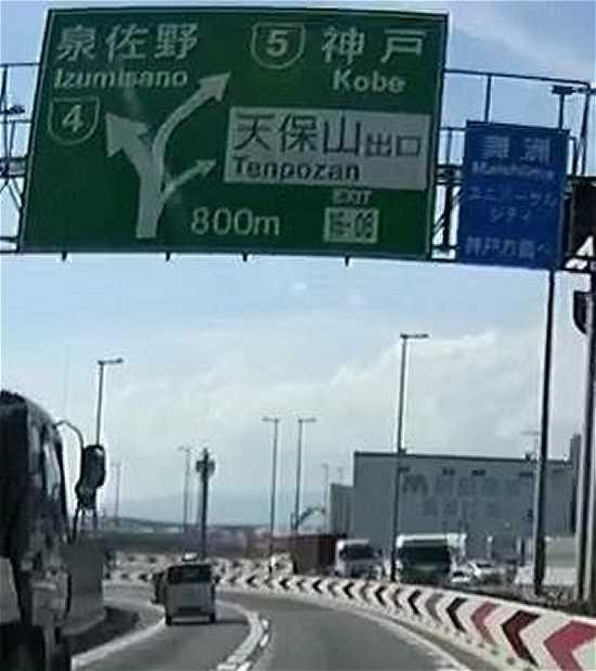 阪神高速 天保山JCT 案内看板