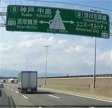 阪神高速 5号湾岸線 地図